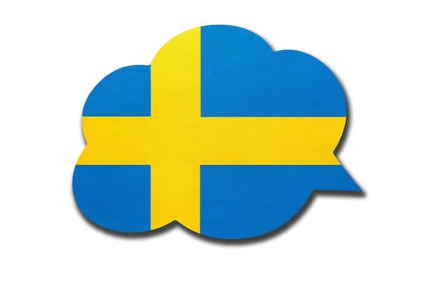 Balão de fala 3d com a bandeira nacional da suécia, isolada no fundo branco. fale e aprenda a língua sueca. símbolo do país. sinal de comunicação mundial.