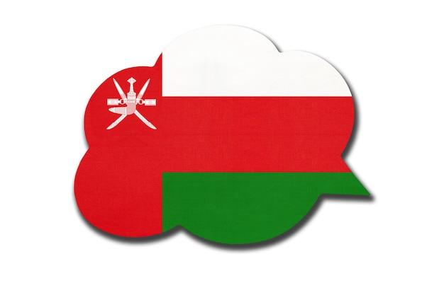 Balão de fala 3d com a bandeira nacional de omani isolada no fundo branco. fale e aprenda a língua árabe. símbolo do país do sultanato de omã. sinal de comunicação mundial.