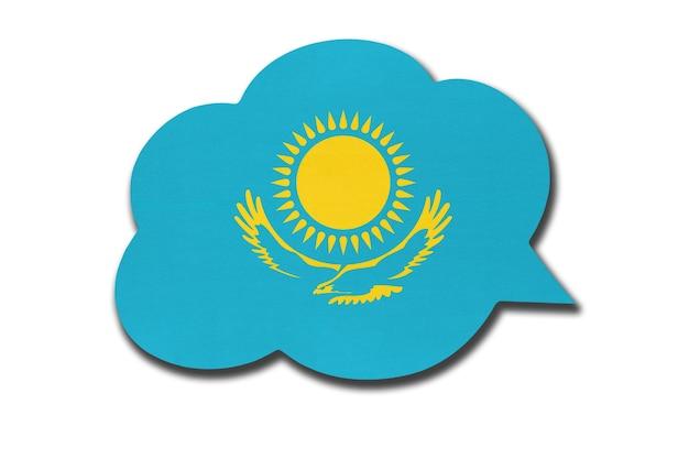 Balão de fala 3d com a bandeira nacional do cazaquistão, isolada no fundo branco. fale e aprenda a língua cazaque. símbolo do país do cazaquistão. sinal de comunicação mundial.