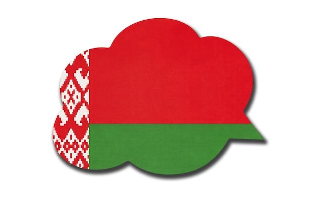 Bolha do discurso 3d com a bandeira nacional da bielorrússia, isolada no fundo branco. fale e aprenda a língua bielorrussa. símbolo do país. sinal de comunicação mundial.