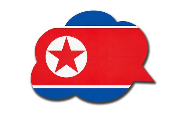 Bolha do discurso 3d com a bandeira nacional da coreia do norte ou da rpdc isolada no fundo branco. fale e aprenda a língua coreana. símbolo do país. sinal de comunicação mundial.