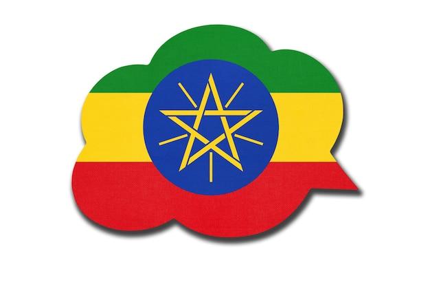 Bolha do discurso 3d com a bandeira nacional da etiópia, isolada no fundo branco. fale e aprenda a língua afar. símbolo do país da etiópia. sinal de comunicação mundial.