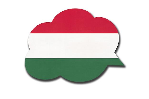 Bolha do discurso 3d com a bandeira nacional da hungria, isolada no fundo branco. fale e aprenda a língua húngara. símbolo do país. sinal de comunicação mundial.