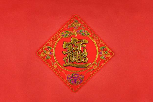 Cartão quadrado vermelho