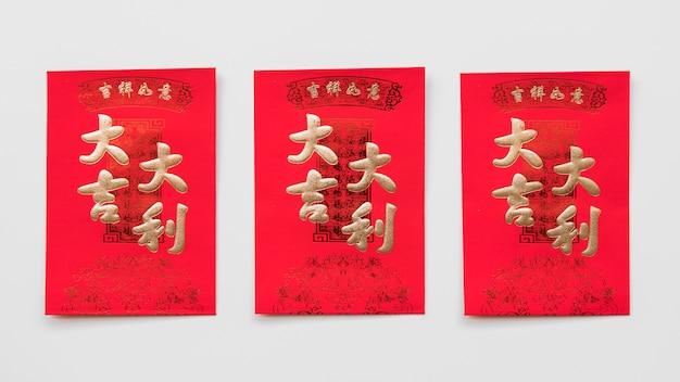Cartões para o ano novo chinês