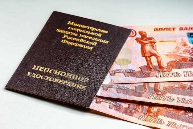 Certificado de pensão e moeda russa (notas). tradução para o russo