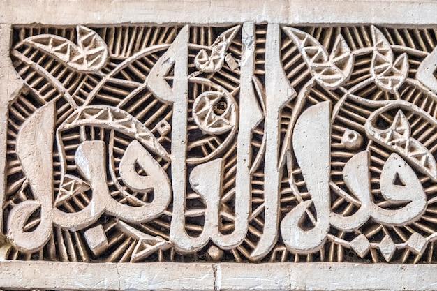 Close de vários padrões esculpidos em pedra cinza