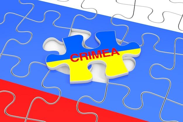 Conceito de ocupação da crimeia. quebra-cabeça da bandeira da rússia com uma peça do quebra-cabeça com a bandeira da ucrânia e o sinal da crimeia fora do close up extremo. renderização 3d