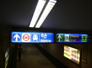 Delhi metro placa do sinal de entrada