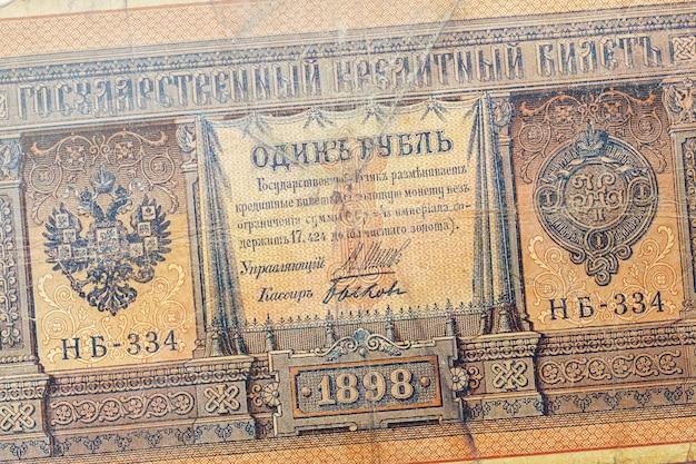Dinheiro real vintage velho rússia