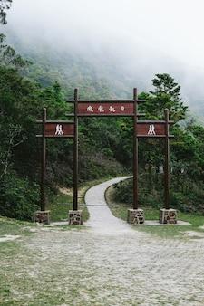 Entrada para as florestas tropicais da ásia