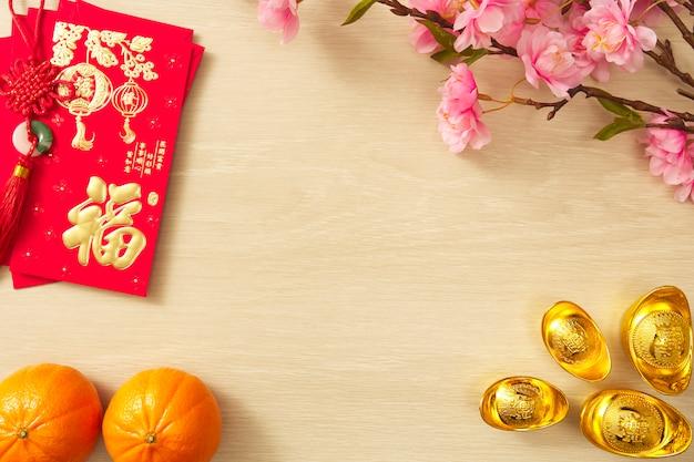 Festival do ano novo chinês. celebração do ano novo chinês ou lunar