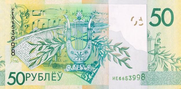 Fragmento da nova conta de dinheiro de 50 rublos na bielorrússia. denominação na república da bielorrússia