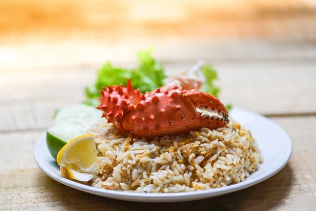 Frutos do mar de caranguejo de arroz frito / alimentos saudáveis arroz frito com garra de caranguejo