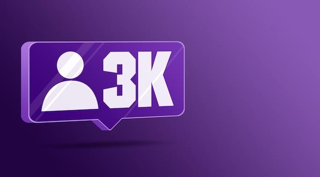 Ícone 3 mil seguidores em redes sociais, balão de fala em vidro 3d