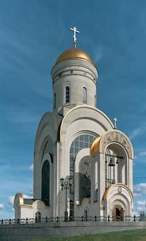 Igreja de são jorge, o grande mártir, no parque da vitória, na colina de poklonnaya em moscou