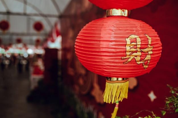 Lanternas chinesas do ano novo na cidade de china.
