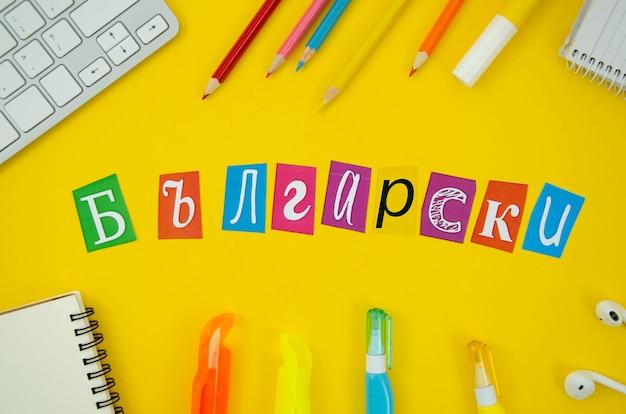 Letras búlgaras em fundo amarelo