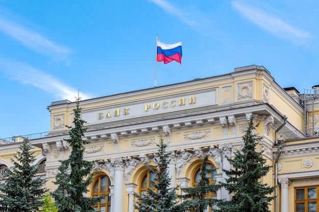 Moscou, rússia, julho, 12,2018, o edifício do banco central da rússia