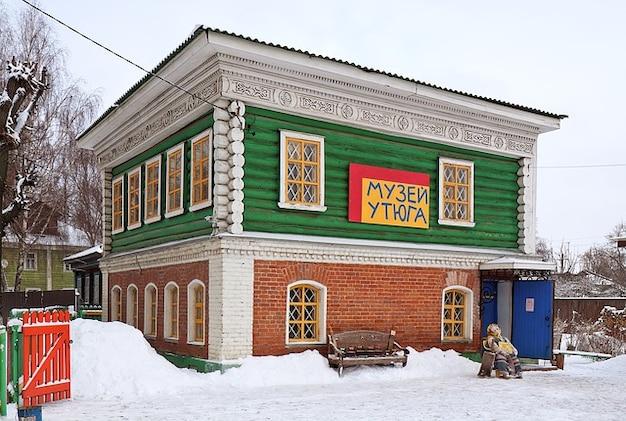 Neve rússia museu herança ferros pereslavl
