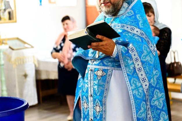 O sacramento do rito de batismo de uma criança em uma igreja cristã ortodoxa.