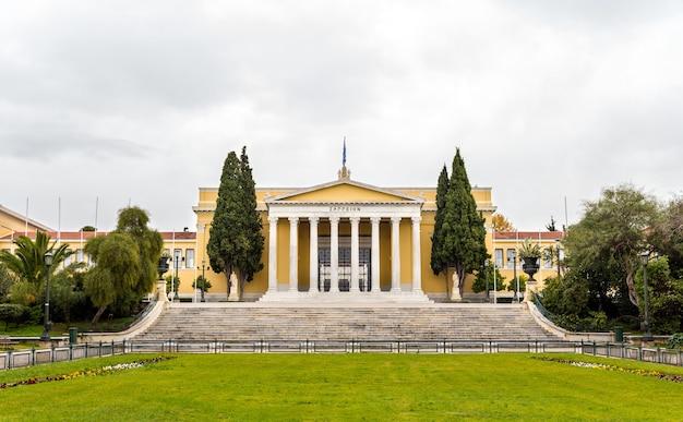 O zappeion hall em atenas, grécia