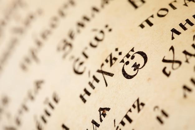 Página do livro antigo