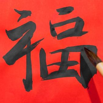 Pincel de close-up pintando o símbolo japonês