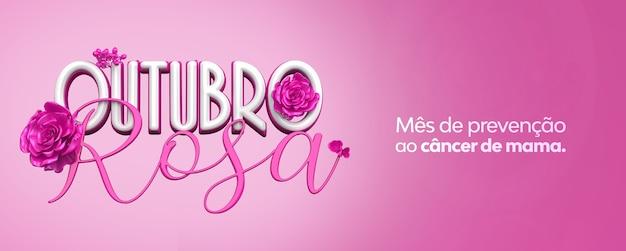 Pink outubro 3d mês de prevenção do câncer de mama em um fundo rosa com flores