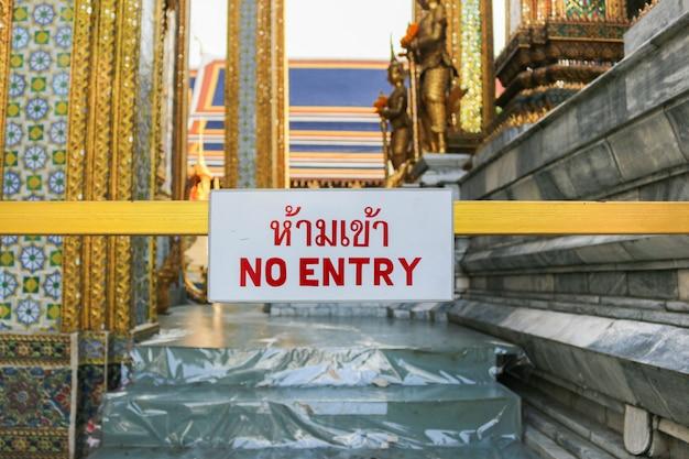 Placa de proibição de entrada no templo da cidade