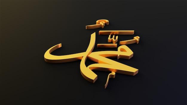 Profeta muhammad do islã, renderização em 3d