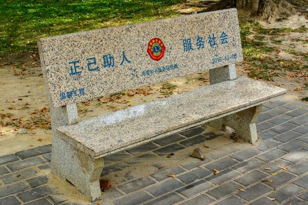 Sanya, hainan, china - 19 de janeiro de 2020: bancos interessantes no famoso parque tropical bai lu gong yuan, cidade de sanya. ilha de hainan, china.