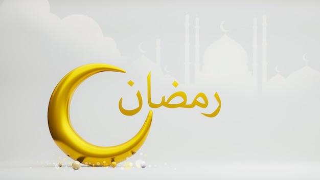 Símbolo da lua crescente do islã com o alfabeto árabe do ramadã, renderização em 3d