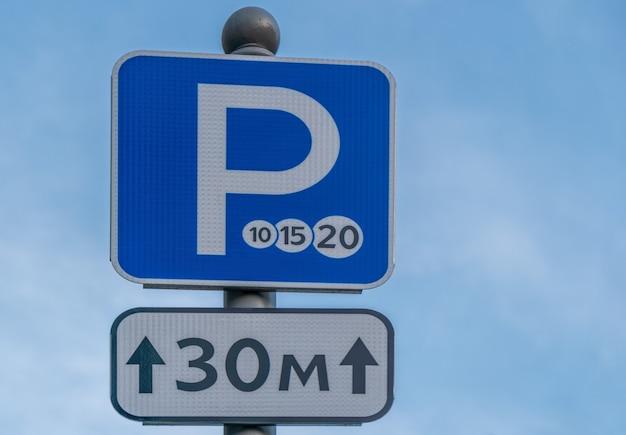 Símbolo de estacionamento pago sobre o céu azul