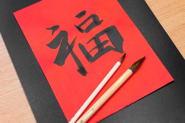 Símbolos japoneses de alto ângulo com pincéis