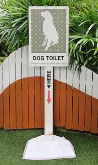 Sinal de banheiro de cão, sinal de zona de cocô