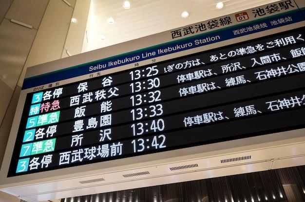 Tela de exibição de informações de passageiros do sistema de metrô japonês Foto gratuita