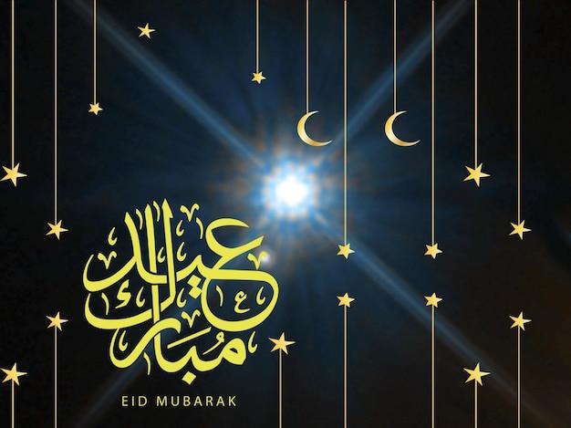 Tema ramadan eid mubarak