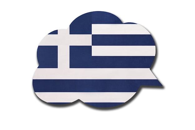 3d-sprechblase mit der nationalflagge griechenlands oder der hellenischen republik isoliert auf weißem hintergrund. sprechen und lernen sie griechisch. symbol des landes. weltkommunikationszeichen.