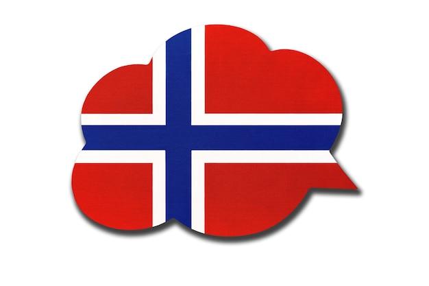 3d-sprechblase mit norwegen-nationalflagge isoliert auf weißem hintergrund. sprechen und lernen sie norwegisch. symbol des landes. weltkommunikationszeichen.