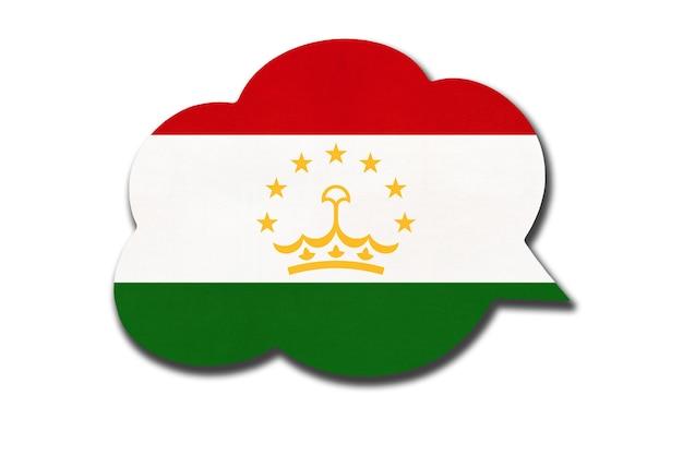 3d-sprechblase mit tadschikischer nationalflagge isoliert auf weißem hintergrund. sprechen und lernen sie die tadschikische sprache. symbol des landes tadschikistan. weltkommunikationszeichen.