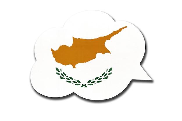 3d-sprechblase mit zypern-nationalflagge isoliert auf weißem hintergrund. symbol des zypriotischen landes. weltkommunikationszeichen.