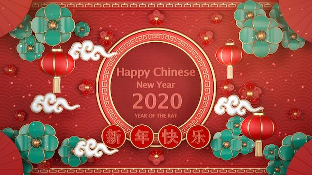 3d übertragen vom roten hintergrund, der chinesisches neues jahr 2020 feiert