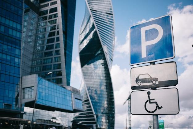 Ansicht von unten der verkehrszeichen parken, plätze für behinderte, moskau-city-wolkenkratzer