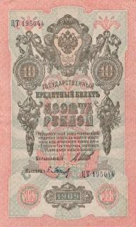 Antike banknote imperial russia flach