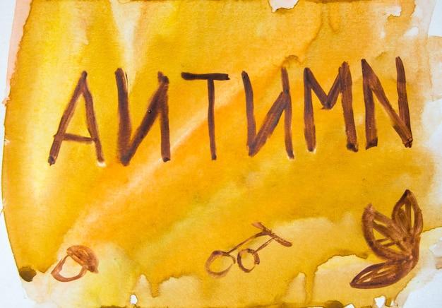 Aquarell herbst hintergrund. aquarellillustration der abstrakten kunst mit der aufschrift herbst in gelbbraunen tönen.