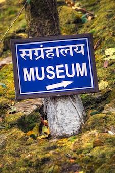 Blaues museumsschild mit pfeil