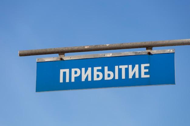 Blaues schild mit der aufschrift ankunft des transports. foto in hoher qualität
