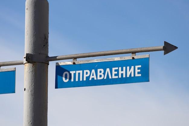 Blaues schild mit der aufschrift des transports. auf russisch. foto in hoher qualität