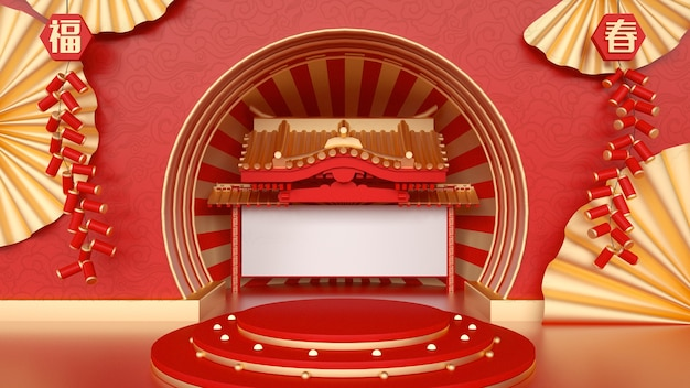 Cinema 4d-rendering einer plattform mit rotem hintergrund und dekorationen im chinesischen stil Premium Fotos